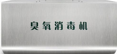 3克壁挂式臭氧发生器、臭氧消毒机图片、臭氧机图片、臭氧消毒原理-广州市艾利普环保设备有限公司